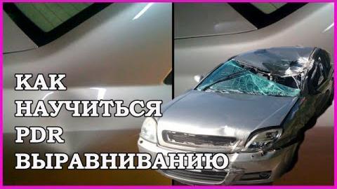 Embedded thumbnail for КАК научится технологии PDR (Paintless dent repair)