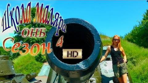 Embedded thumbnail for Школа АВТОМАЛЯРА на выходном Брестская крепость
